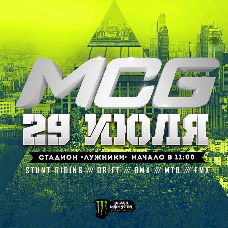 Местакатания.рф: #moscowcitygames2017