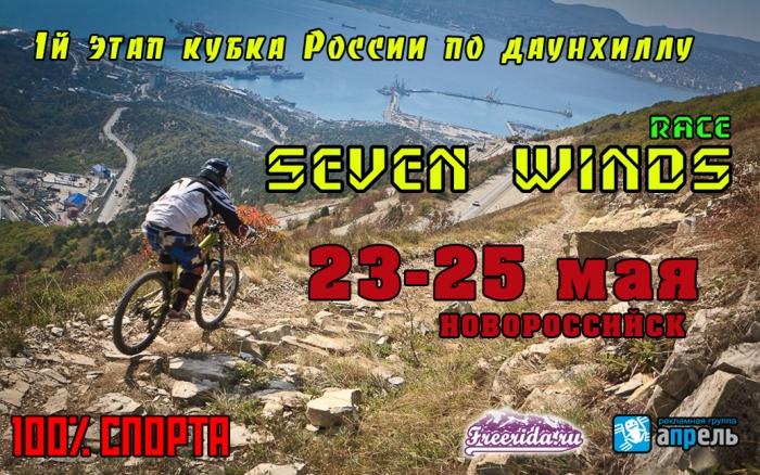 MTB 7 ветров: Seven Winds Race, 1й этап кубка России по ДХ