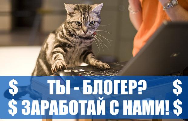 Блог им. 100sporta: Велоблоггер? Заработай с нами!