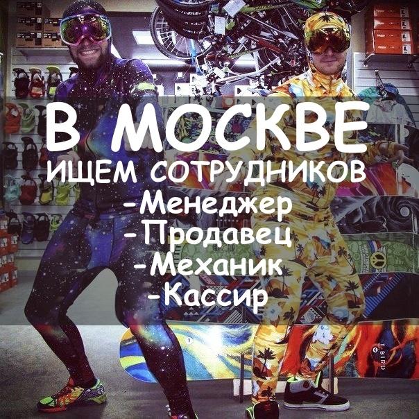 Блог компании 100% спорта: Ищем сотрудников в Москве