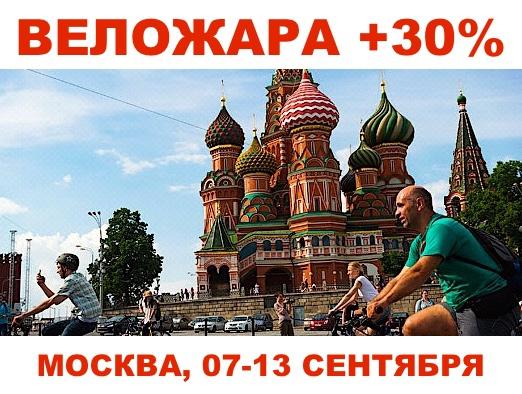 Блог им. 100sporta: ВЕЛОЖАРА В МОСКВЕ +30% 07-13 СЕНТЯБРЯ