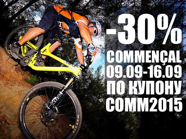Блог им. 100sporta: -30% На все Commençal c 09 по 16 сентября!