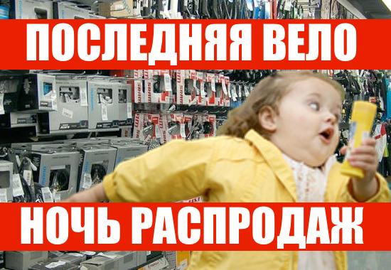 Блог им. 100sporta: Последняя ночь велораспродаж 2015!