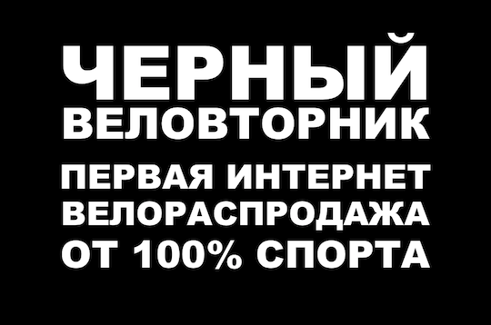 Блог компании 100% спорта: -35% НА ВЕЛО В ЧЕРНЫЙ ВЕЛОВТОРНИК!