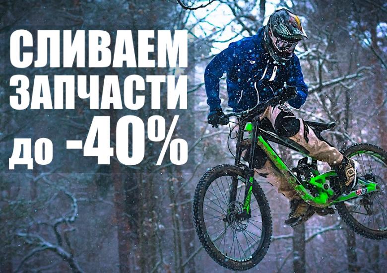 Блог компании 100% спорта: Зимний слив запчастей