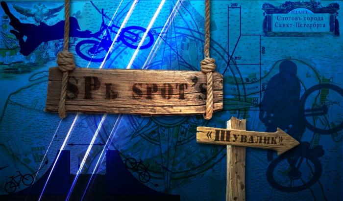 Блог им. AndreyShevtsov: SPb spot's Часть вторая - Шувалик