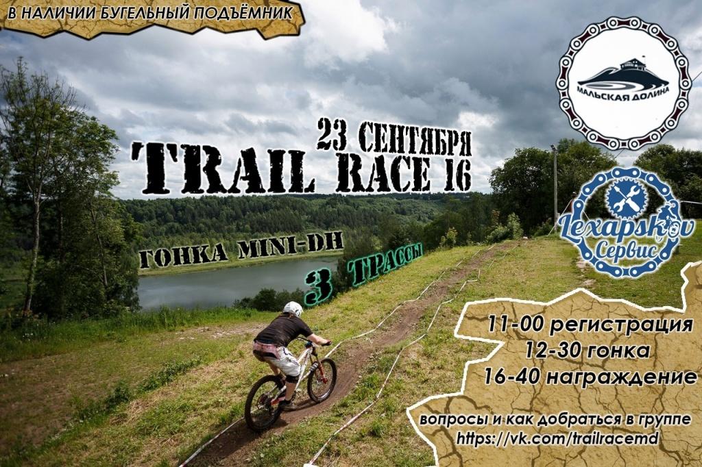 Наши гонки: Осенний TrailRace 16 в Мальской долине, 23 сентября.