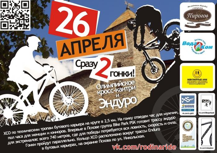 Наши гонки: Родина катать! - 26 апреля 2015 EnduroPSK и Родинское XCO г. Псков