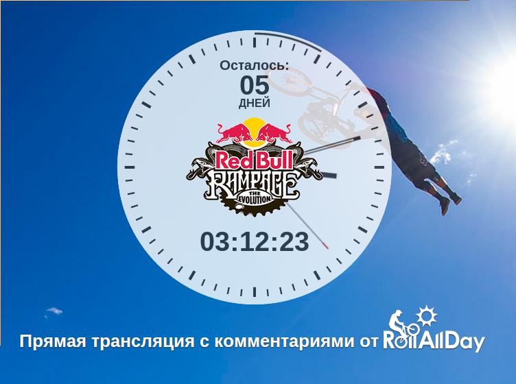 Roll All Day: Red Bull Rampage в нашей озвучке.
