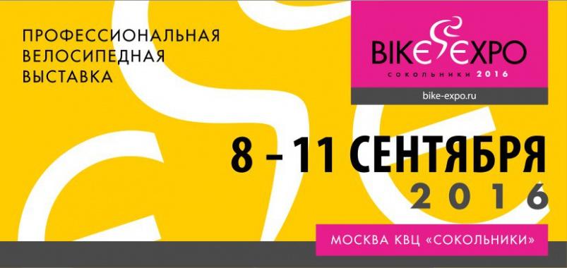 Spotmap: Bike Expo 2016