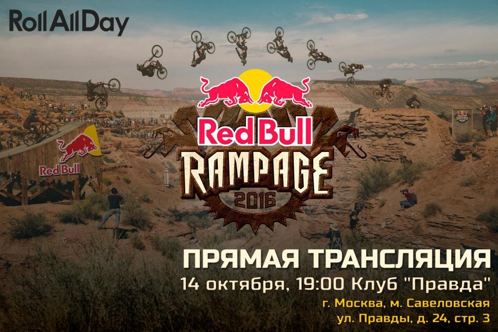 Roll All Day: Трансляция RedBull Rampage в Москве