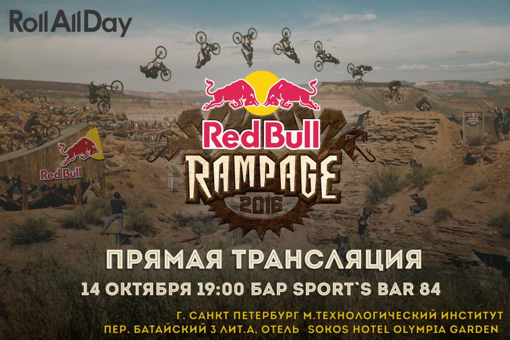 Roll All Day: Трансляция RedBull Rampage в Санкт-Петербурге