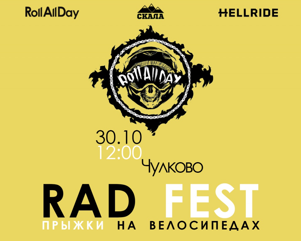 Roll All Day: RAD Fest