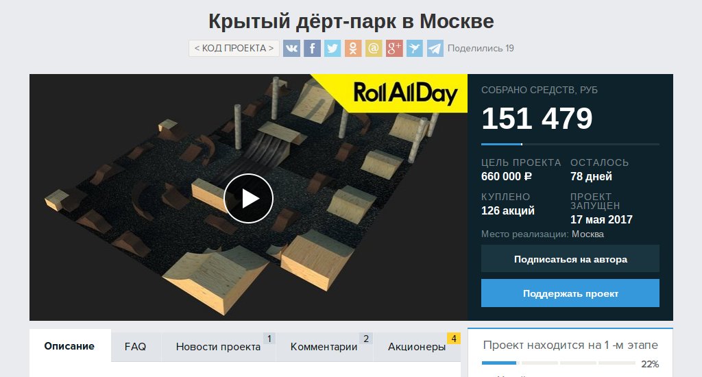 Roll All Day: RADPark