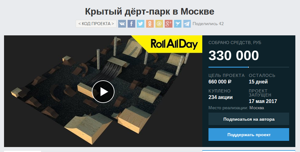 Roll All Day: RAD Dirt Park - 50% собрано