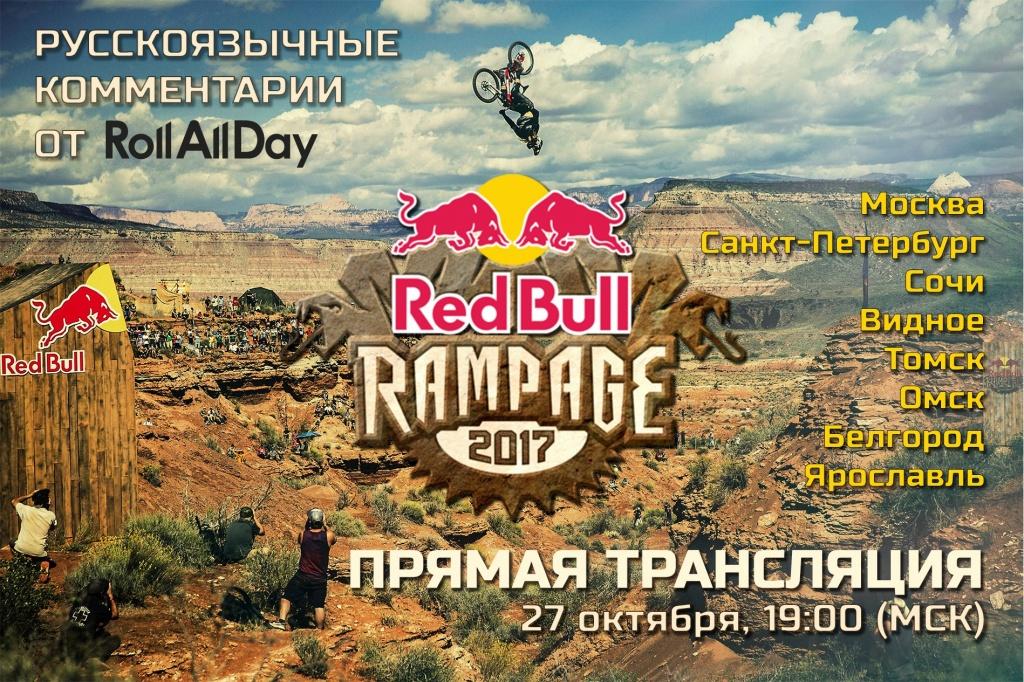Roll All Day: Трансляция RedBull Rampage 2017 с нашими комментариями