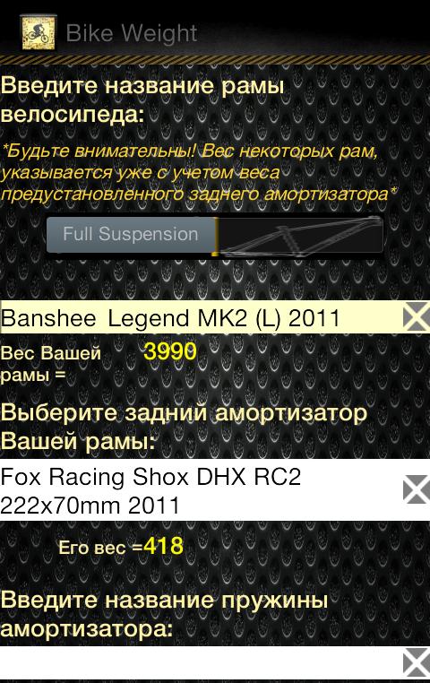 Блог им. GenaShishmarev: BIKE WEIGHT - калькулятор веса деталей и велосипеда для мобильных платформ