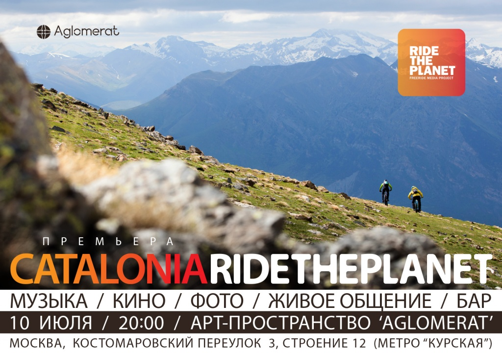 Блог им. PetrAndreev: Премьера фильма RideThePlanet: Catalonia Mountainbike