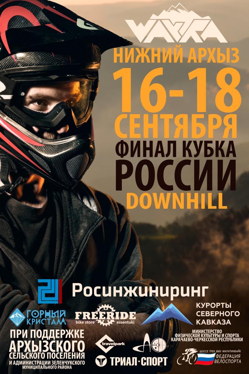 Наши гонки: Финал Кубка России DH
