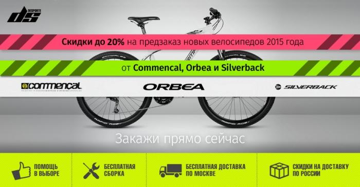 Блог компании Desporte: Предзаказа на велосипеды 2015 года.