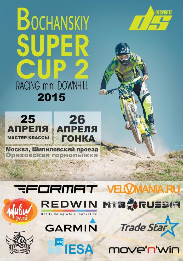 Блог компании Desporte: Перенос гонки Bochanskiy SUPER cup 2