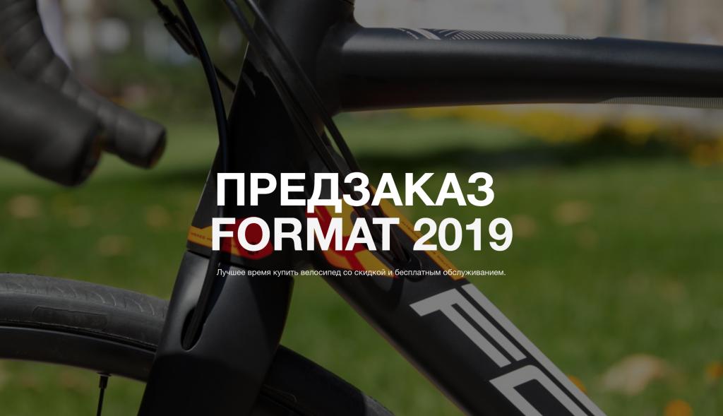 Блог им. Desporte: Пред-заказ велосипедов Format 2019