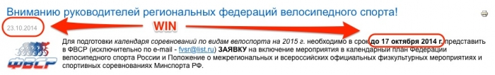 HVVJ: Новости ФВСР одной строкой