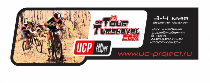 Блог им. UCP: Le Tour de Turshavel 2014. 3-4 мая. 2 дня сурового кантри