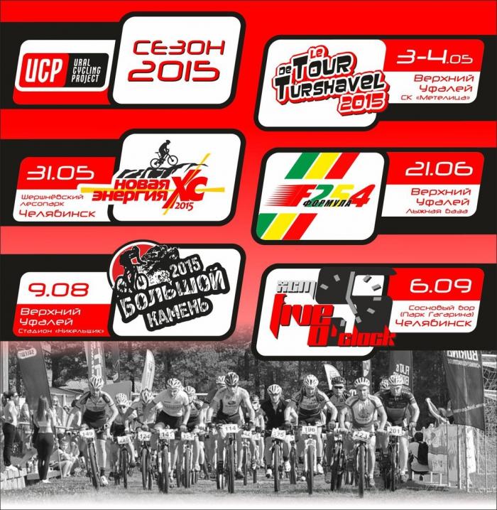 Наши гонки: Сезон 2015 кросс-кантри гонок от Ural Cycling Project
