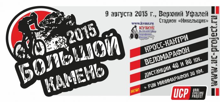Наши гонки: ХСМ Большой камень 2015. Совсем скоро. Совсем большой