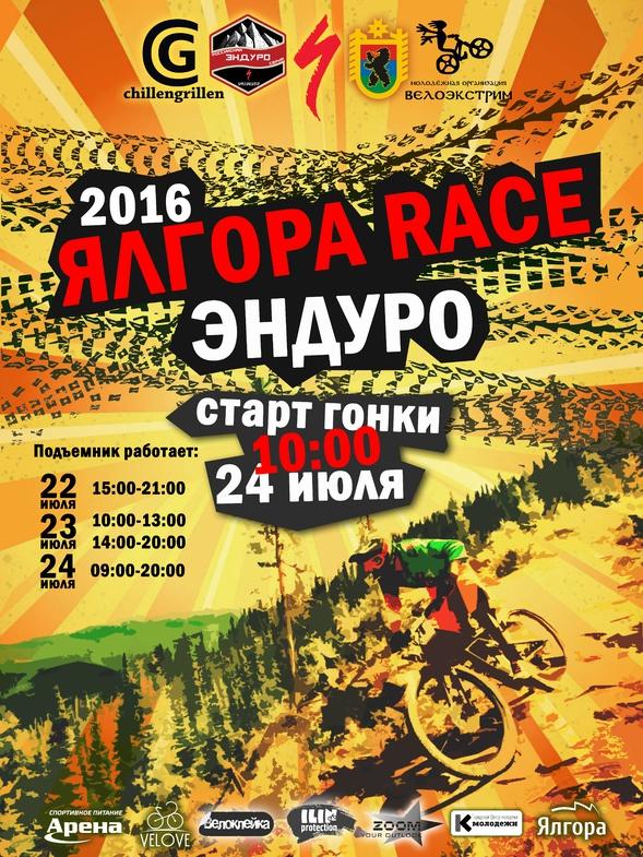 Блог им. AleksandrGrigorev: «ЯлгораRace Эндуро» 2016