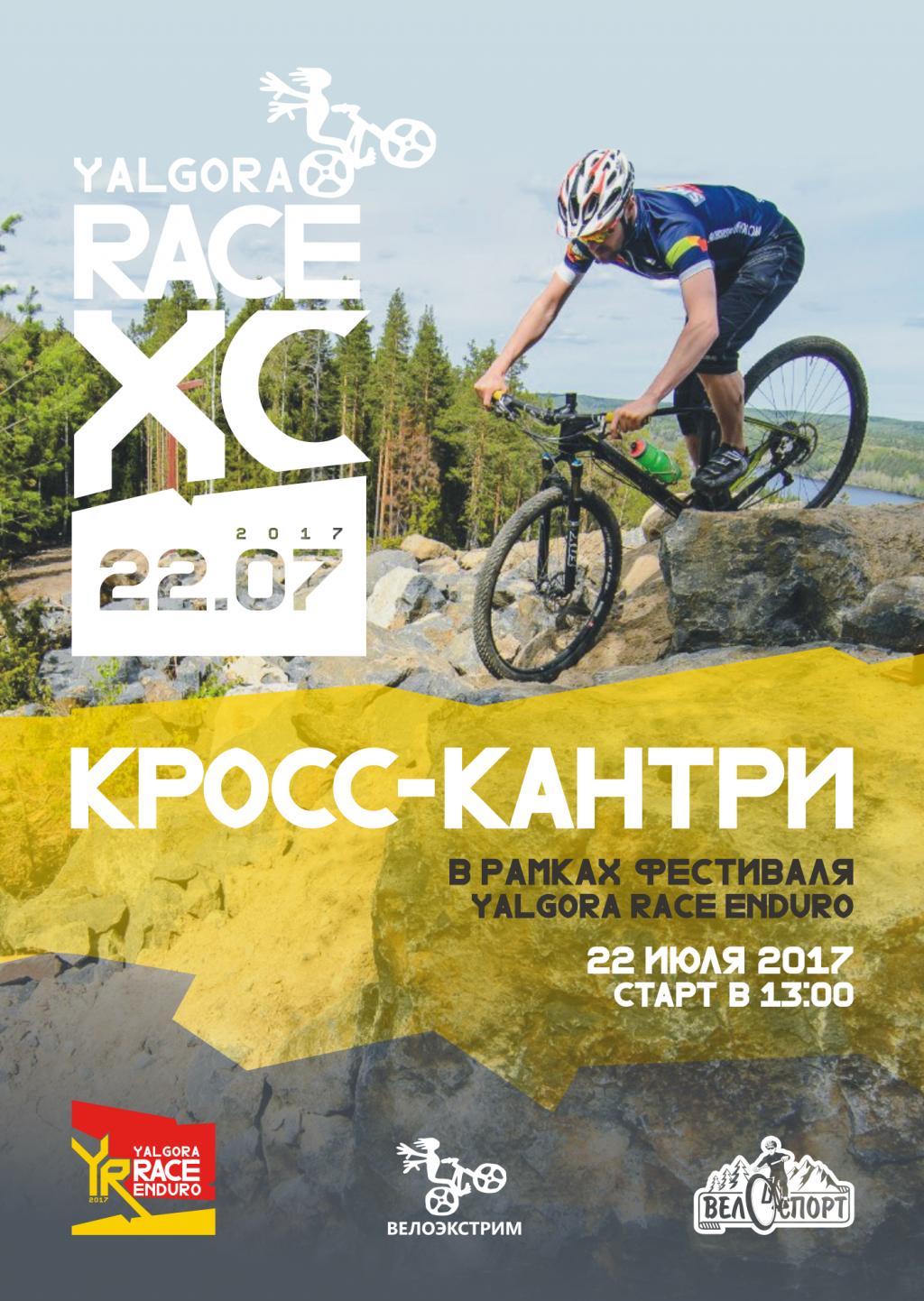 Блог им. AleksandrGrigorev: YalgoraRace Enduro + Сross-country 21-23 июля. Петрозаводск