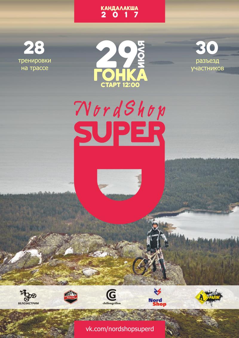 Блог им. AleksandrGrigorev: Nord Shop Super D Кандалакша 28-30 июля