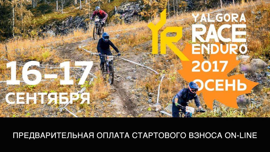 Блог им. AleksandrGrigorev: Открыта регистрация на Yalgora Race Enduro Осень | 16-17 сентября