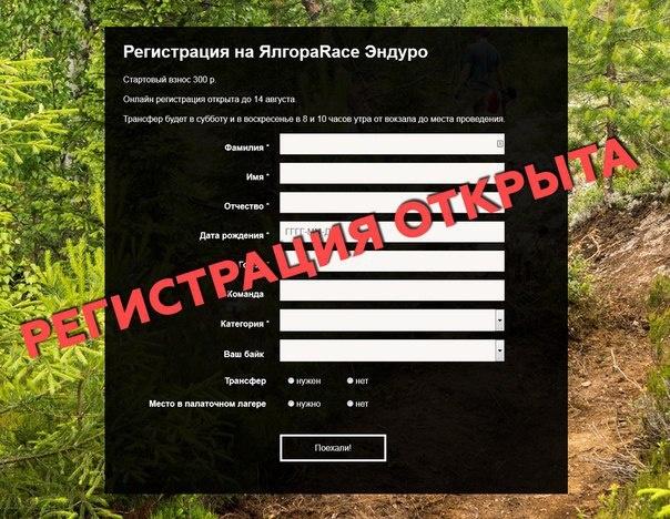 Блог им. AleksandrGrigorev: Регистрация на Yalgora Race Enduro