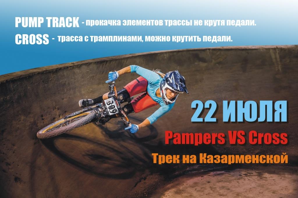 Блог им. AleksandrGrigorev: PUMP VS CROSS в Петрозаводске. 22 ИЮЛЯ.