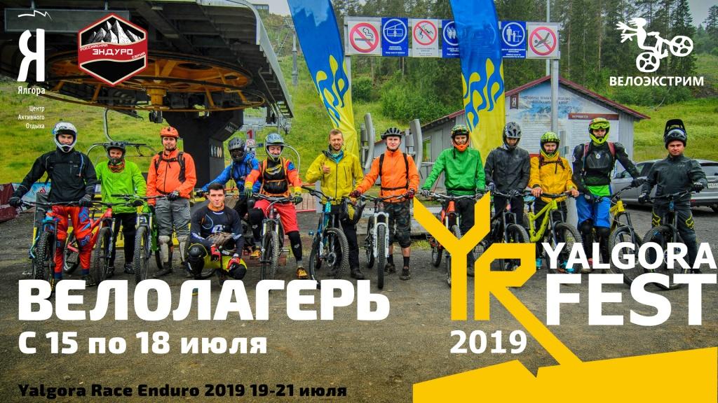 Yalgora Team: Велолагерь на Ялгоре