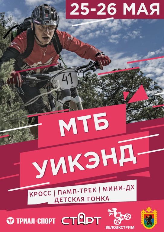 Yalgora Team: МТБ УИКЭНД в Петрозаводске | 25-26 мая