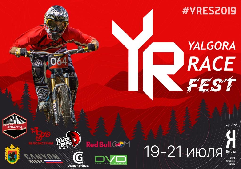 Блог им. AleksandrGrigorev: Yalgora Fest 2019 с 18 по 21 июля в Петрозаводске.