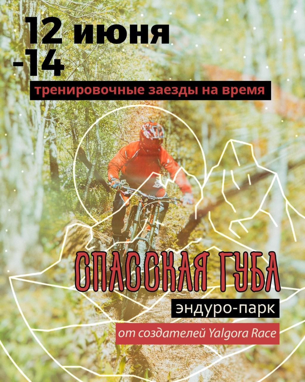 Блог им. AleksandrGrigorev: Спасская губа. Новый спот на эндуро карте.