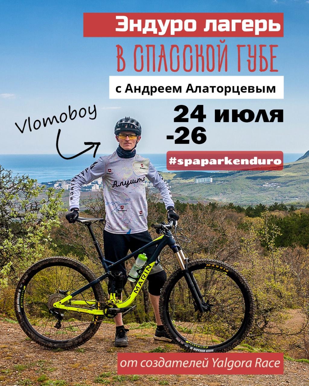 Блог им. AleksandrGrigorev: Эндуро лагерь в Спасской губе.