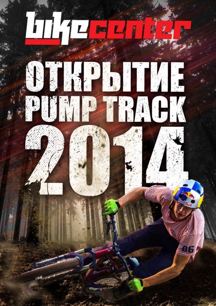 Блог им. witaliib: Открытие PUMP TRACK 2014 в Краснодаре