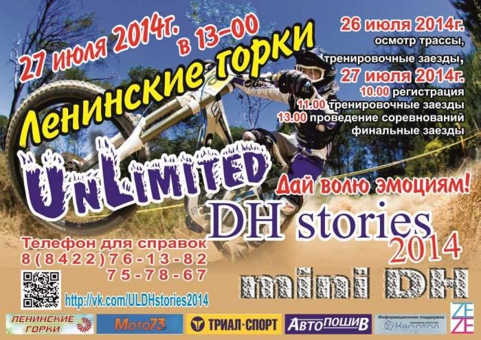 Блог им. UnLimitedDHstories: UnLimited DH stories 2014
