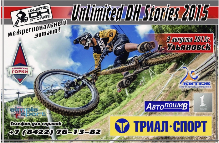 Блог им. UnLimitedDHstories: UnLimited DH stories 2015 #2