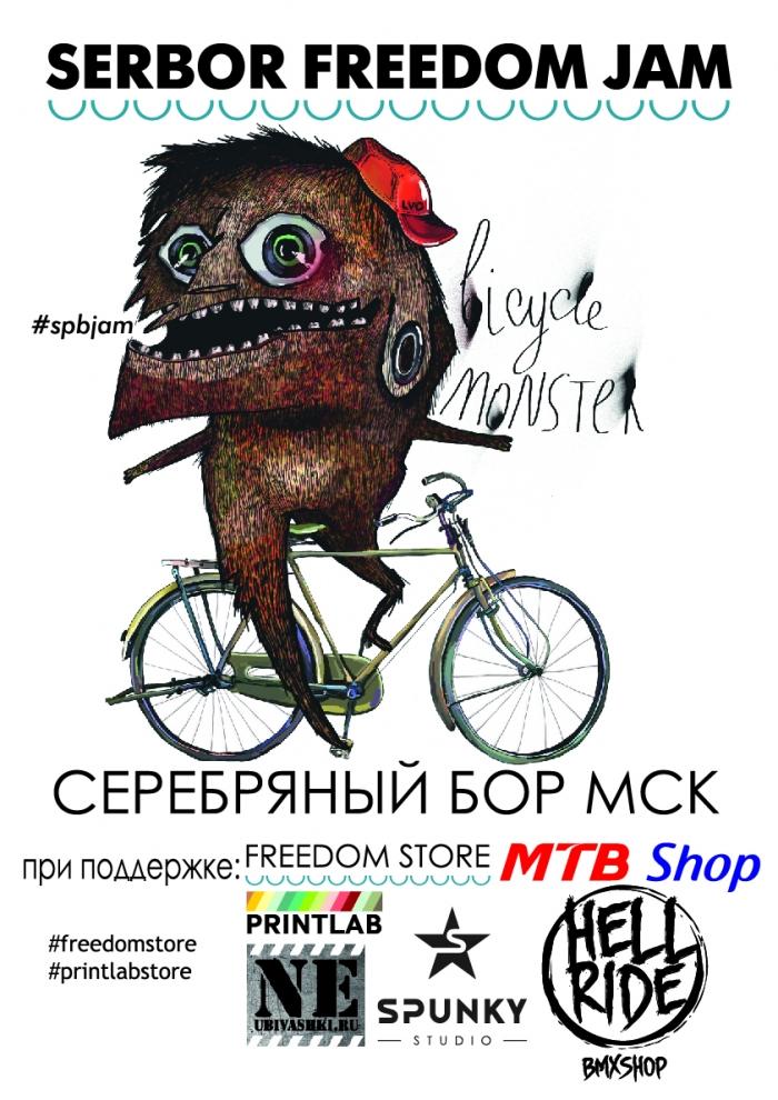 Блог им. SlavaDegalcev: SBF Jam