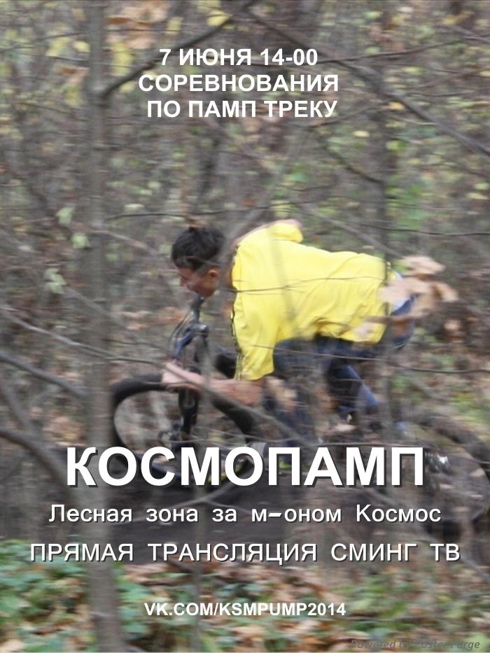 Наши гонки: Космопамп (Старый Оскол) 7.06.2014