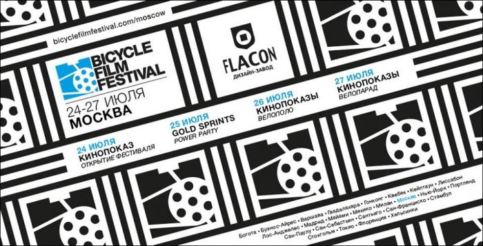 Блог им. KiraRomashkina-Archenimenko: Bicycle Film Festival в Москве 24-27 июля