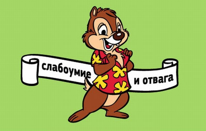 Блог им. EvgeniySyutev: Слабоумие и отвага