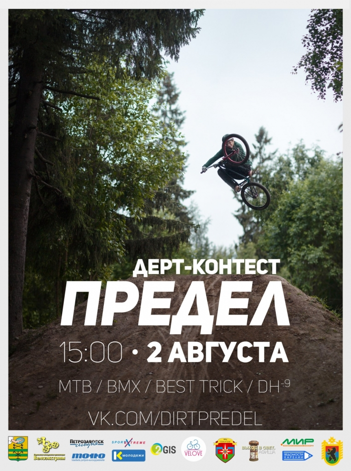 Блог им. AndreyPtr: Дерт-контест Предел - 2 августа. Петрозаводск
