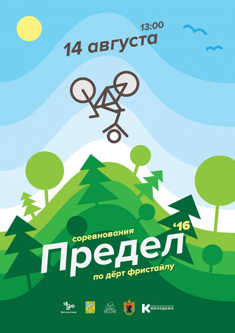 Блог им. AndreyPtr: Дерт-контест Предел 2016. 14 августа Петрозаводск
